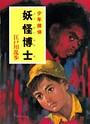 江戸川乱歩・少年探偵シリーズ (3) 妖怪博士(ポプラ文庫クラシック)
