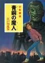 江戸川乱歩・少年探偵シリーズ (5) 青銅の魔人(ポプラ文庫クラシック)