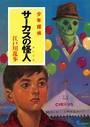 江戸川乱歩・少年探偵シリーズ (6) サーカスの怪人(ポプラ文庫クラシック)