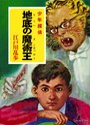 江戸川乱歩・少年探偵シリーズ (7) 地底の魔術王(ポプラ文庫クラシック)