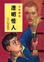 江戸川乱歩・少年探偵シリーズ (8) 透明怪人(ポプラ文庫クラシック)