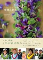 笑顔の花飾り ハワイアン・レイメイキン...