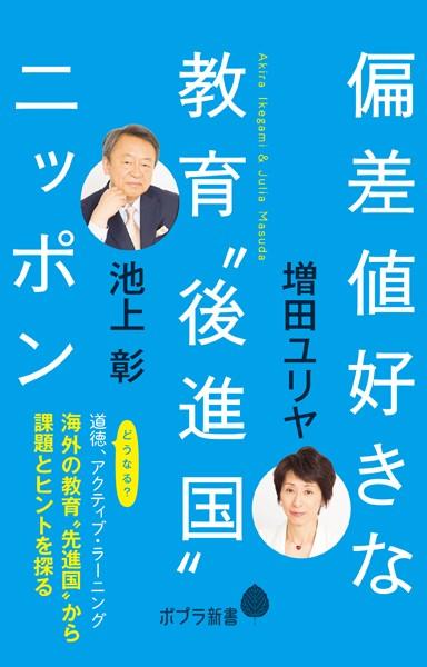 偏差値好きな教育'後進国'ニッポン