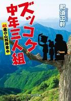 ズッコケ中年三人組 45歳の山賊修業中
