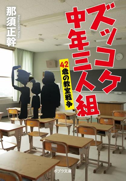 ズッコケ中年三人組 42歳の教室戦争