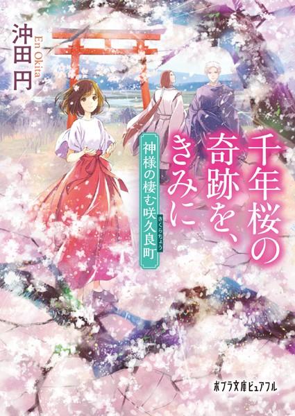 千年桜の奇跡を、きみに 神様の棲む咲久良町