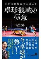 世界卓球解説者が教える卓球観戦の極意