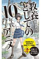 教養としての10年代アニメ【改訂版】