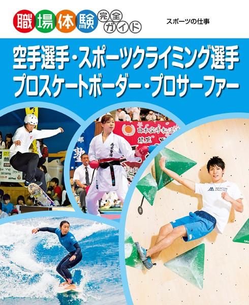 空手選手・スポーツクライミング選手・プロスケートボーダー・プロサーファー