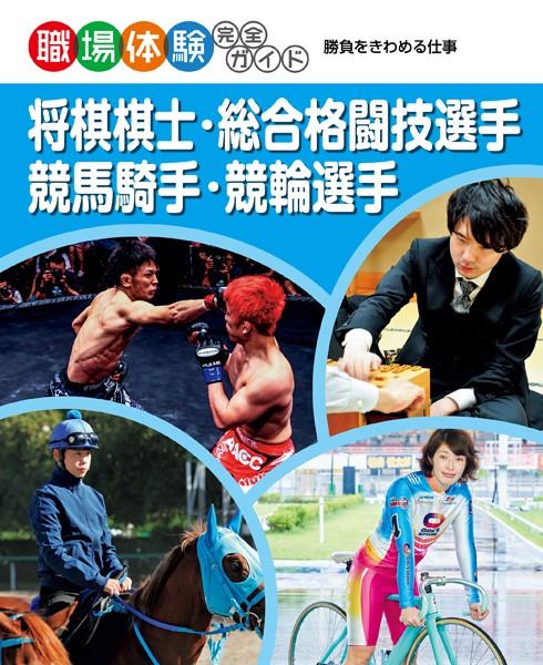 将棋棋士・総合格闘技選手・競馬騎手・競輪選手