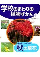 学校のまわりの植物ずかん 花の色でさがせる秋の草花