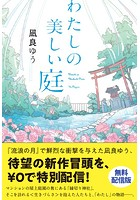 わたしの美しい庭【無料配信版】