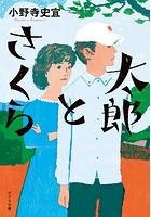 太郎とさくら