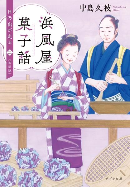 浜風屋菓子話 日乃出が走る 新装版