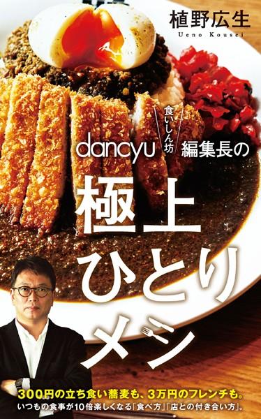 dancyu'食いしん坊'編集長の極上ひとりメシ
