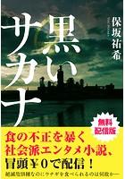 黒いサカナ【無料配信版】