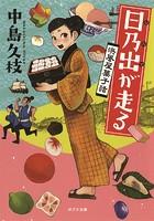 日乃出が走る 浜風屋菓子話