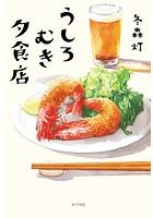 うしろむき夕食店
