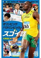 オリンピック パラリンピックのスゴイ話