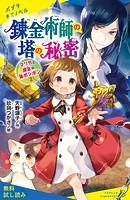 マリカと魔法の猫ボンボン【試し読み】