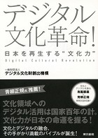 デジタル文化革命! 日本を再生する'文化力'