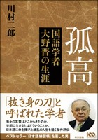 孤高 国語学者大野晋の生涯