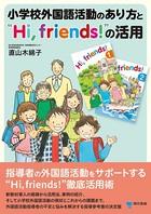 小学校外国語活動のあり方と'Hi,friends!'の活用