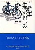 自転車生活を愉しむ