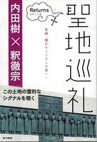 聖地巡礼リターンズ〜日本人とキリスト教〜