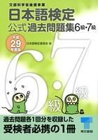日本語検定 公式 過去問題集 6・7級 平成29年度版
