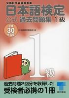 日本語検定 公式 過去問題集平成30年度版