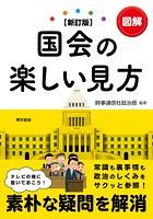 【新訂版】図解国会の楽しい見方