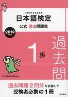 日本語検定公式過去問題集 2019年度版