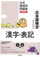 日本語検定公式領域別問題集 改訂版