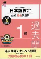 日本語検定公式過去問題集 令和3年度版