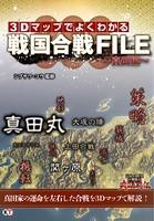 3Dマップでよくわかる戦国合戦FILE 〜真田編〜