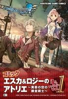 コミック エスカ&ロジーのアトリエ 〜黄昏の空の錬金術士〜 4コマ アンソロジー