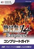 戦国無双 4 Empires コンプリートガイド