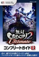 無双OROCHI 2 Ultimate コンプリートガイド