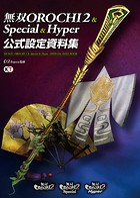 無双OROCHI 2&Special&Hyper 公式設定資料集