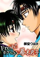 Fresh!!ボクらSな幕末男子(単話)