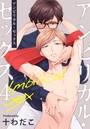 アンビリカル・セックス 4巻