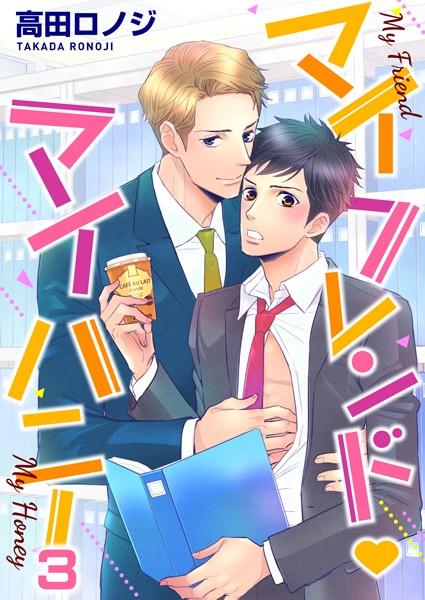 【幼なじみ BL漫画】マイフレンド・マイハニー