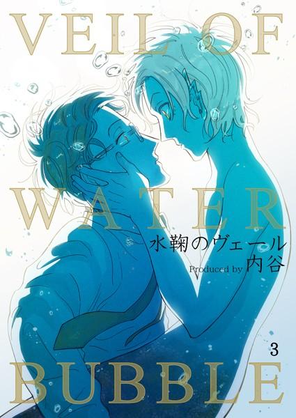 【メガネ BL漫画】水鞠のヴェール(単話)