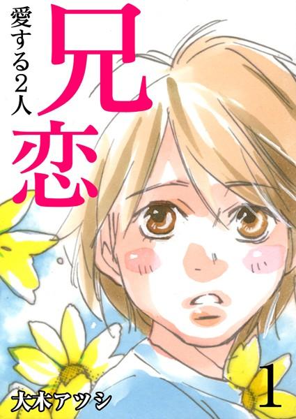 【同級生 BL漫画】兄恋〜愛する2人〜(単話)