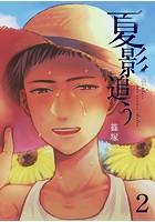 夏影追う(単話)