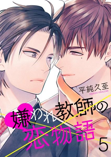 【メガネ BL漫画】嫌われ教師の恋物語(単話)