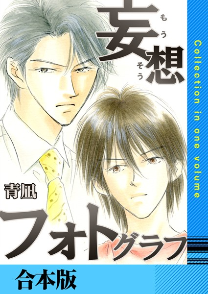 【恋愛 BL漫画】妄想フォトグラフ