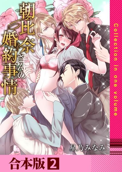 【ラブコメ エロ漫画】朝比奈さんの婚約事情―4人だなんて聞いてないっ!―