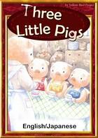 Three Little Pigs 【English/Japanese versions】
